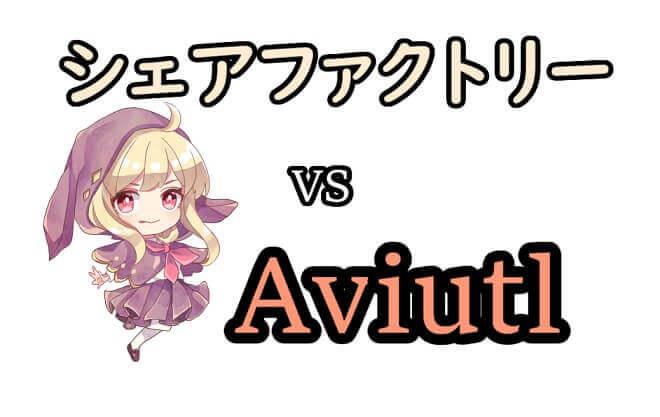 シェアファクトリーとAviutl