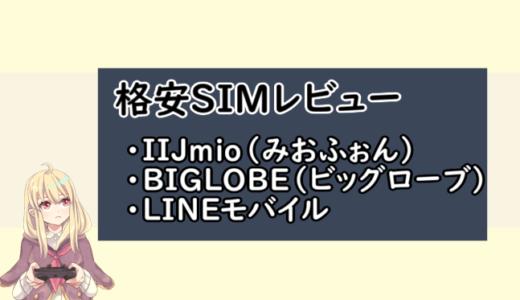 【格安SIMレビュー】IIJmio・BIGLOBE・LINEモバイルを実際に使ってみた