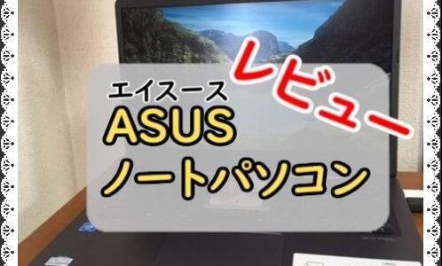 ASUS格安ノートパソコンを購入したのでレビュー【L406SA-S43060G】