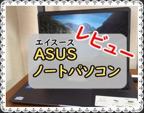 ASUSパソコンのレビュー