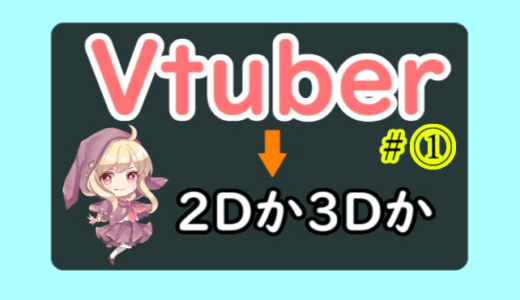 【Vtuber】バーチャルユーチューバーの始め方【2Dか3Dか】