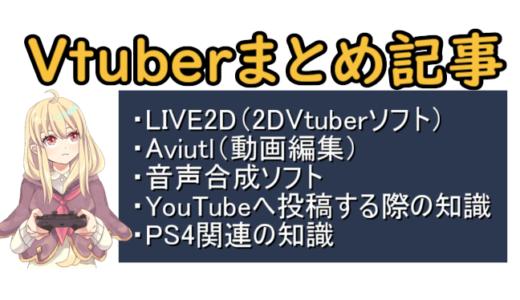 Vtuber(LIVE2D)関連記事まとめ【作成から動画投稿まで】