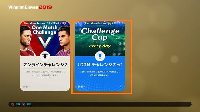 ウイイレ2019COMチャレンジカップ