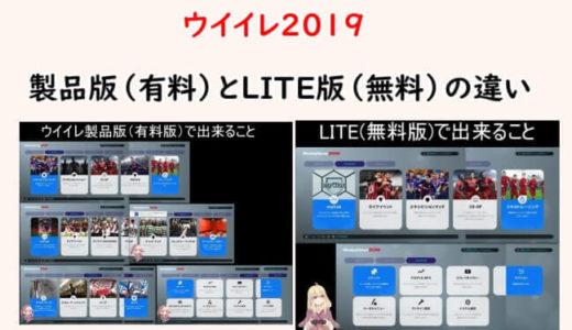 ウイイレ2019製品版とLITE(無料版)の違い【メリット・デメリット】