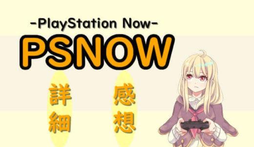 【2019年10月追記】PS4ストアにあるPSNowとはどんなサービス?実際に加入してみた感想など紹介