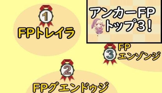 【ウイイレ】アンカーの最強選手はFPトレイラ、FPグエンドゥジ、FPエンゾンジ!
