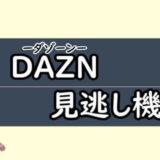 海外サッカーの見逃しならDAZN(ダゾーン)