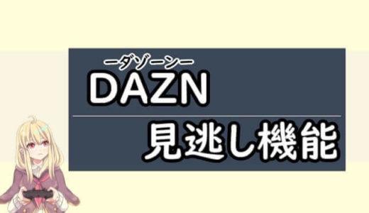 海外サッカーの見逃しならDAZN(ダゾーン)!見逃し機能の詳細について