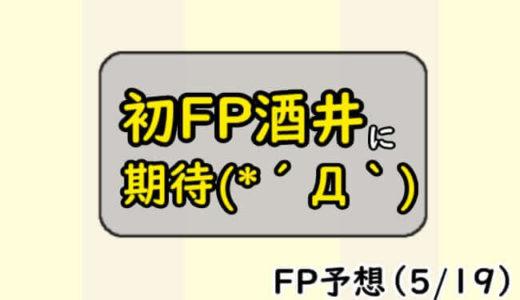 【今週(5/23)のFP予想】ウイイレ2019で初FP酒井宏樹が来る?能力値なども予想