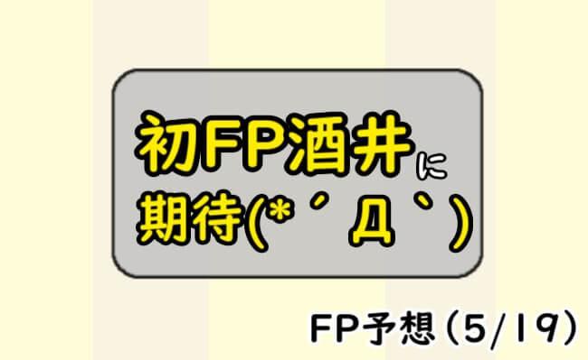 ウイイレ今週(5・22)のFP酒井予想