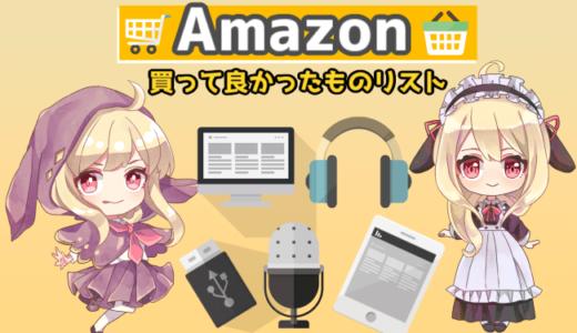 【ゲーム周辺機器・ガジェットメイン】Amazonで買ってよかったものリスト