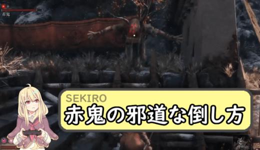 【SEKIRO】赤鬼が倒せない方向け!邪道な倒し方を動画付きで紹介