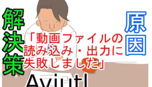 動画ファイルの出力(読み込み)に失敗しましたの解決策【Aviutl】