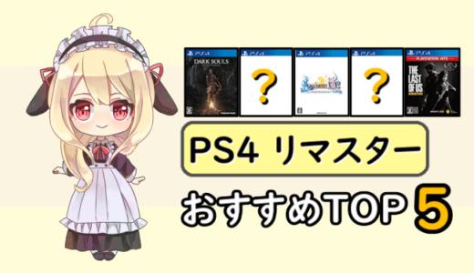 いまプレイしてもめちゃめちゃ面白い!PS4のリマスター作品おすすめTOP5