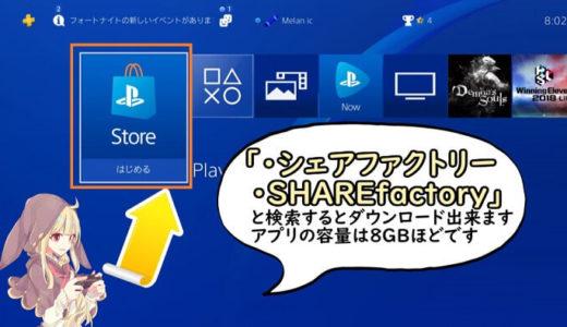 SHAREfactory(シェアファクトリー)のダウンロード方法
