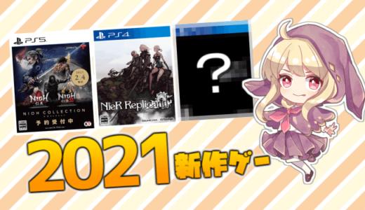 【PS4/PS5ソフト10選】2021年発売予想のおすすめ新作ゲームタイトルまとめ