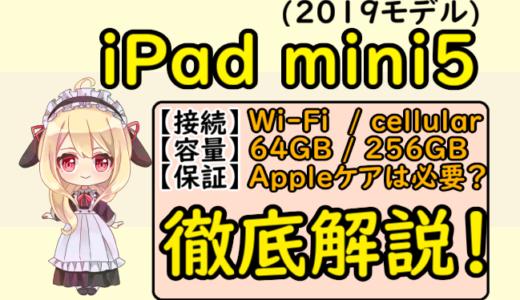 iPad mini5(2019モデル)のカスタマイズで【セルラー/64GB/Appleケア】を選んだ理由