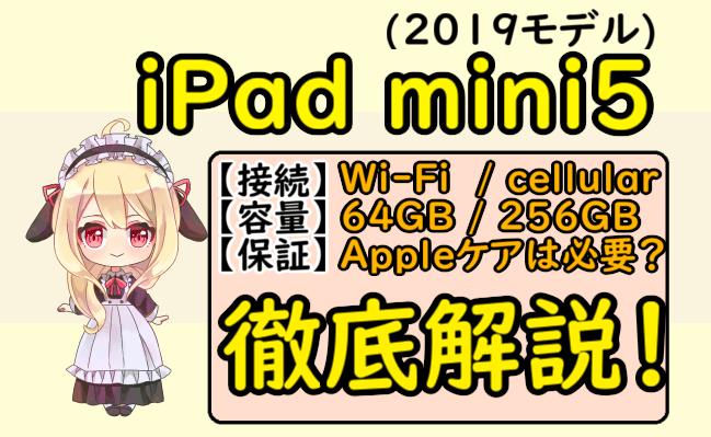 iPad mini5(2019)の追加オプション解説