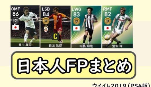 【PS4版ウイイレ2019】過去に登場した日本人FPまとめ!FP香川・長友・堂安・中島の能力値など