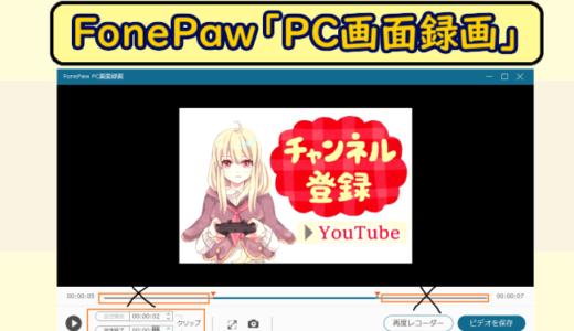 FonePawの「PC画面録画」はパソコン画面の録画ができる便利なキャプチャーソフト【PR】