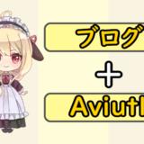ブログとAviutl