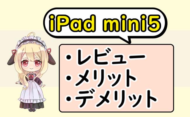 iPadmini5(2019)のレビュー