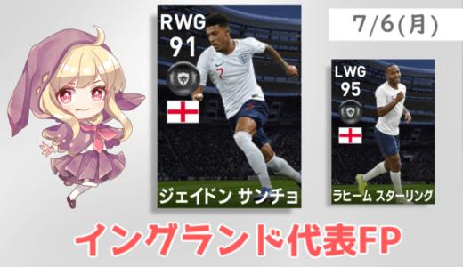 【ウイイレ2020】7月6日イングランド代表のFPガチャまとめ(ナショナルチームFP)