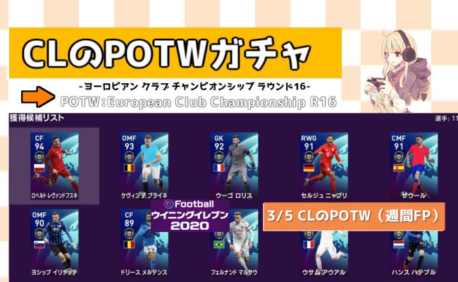 ウイイレFPガチャのCLチャンピオンズリーグPOTW