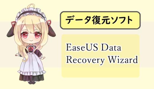 データ復元ソフト「EaseUS Data Recovery Wizard」はPC初心者でも消えたデータを復元可能【PR】