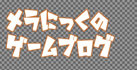 めらにっくのブログ ロゴ