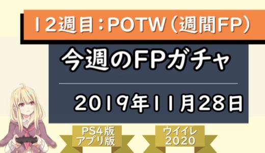 【ウイイレ2020今週(11/28)のFPガチャ】POTW12週目(週間FP)!FPタリスカなどが収録!