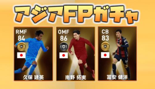 【Fans' Choice 】アジアのファン投票FPガチャ!日本人はFP久保建英選手・FP冨安選手・FP南野選手が登場【ウイイレ2021】