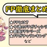 ウイイレブログのFPまとめ記事