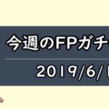 ウイイレ今週(6月13日)のFPガチャ内容【POTS欧州カップ戦】