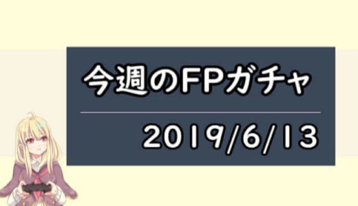 【今週(6/13)のFPガチャ】POTS第2弾!ELの年間FPが登場【FPアザールやFPジルーFPフェリクスなど】