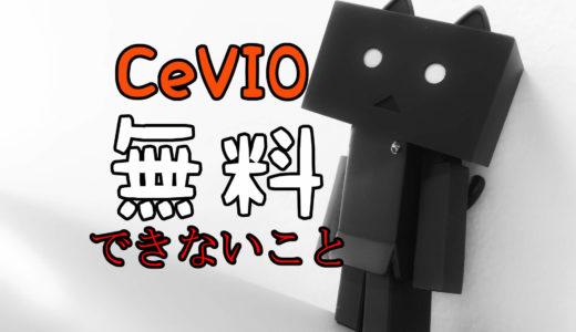 【音声合成ソフト】チェビオの無料体験版で出来ること・できないこと