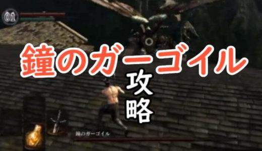 【ダークソウルリマスター】鐘のガーゴイルが倒せない方向けの攻略法