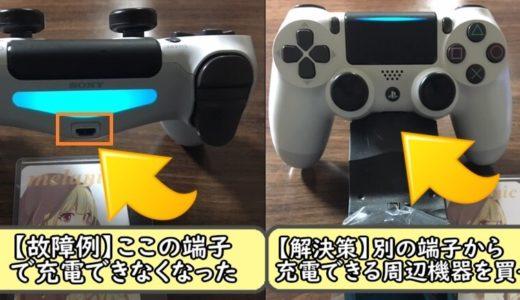 PS4コントローラーが充電できない故障の対応策【充電機器で別の端子から充電すればOK】