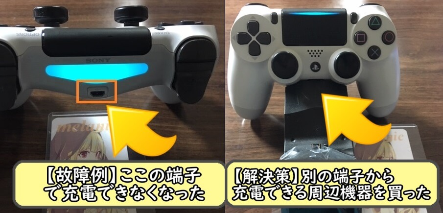 PS4コントローラー故障時の対応