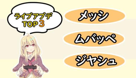 【ウイイレ2019】ライブアップデートの評価が高いトップ3はムバッペ・メッシ・ジヤシュだと思う