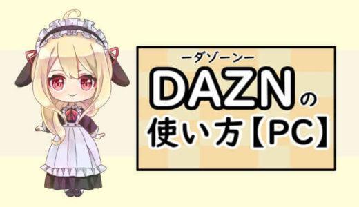 DAZNの使い方PC編!コパアメリカの試合を観る手順や方法など【簡単な探し方】