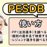 PESDBでFPやレジェンドを調べる方法