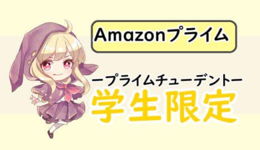 Amazonプライムスチューデントまとめ!【2019年5月17日より値上げに】