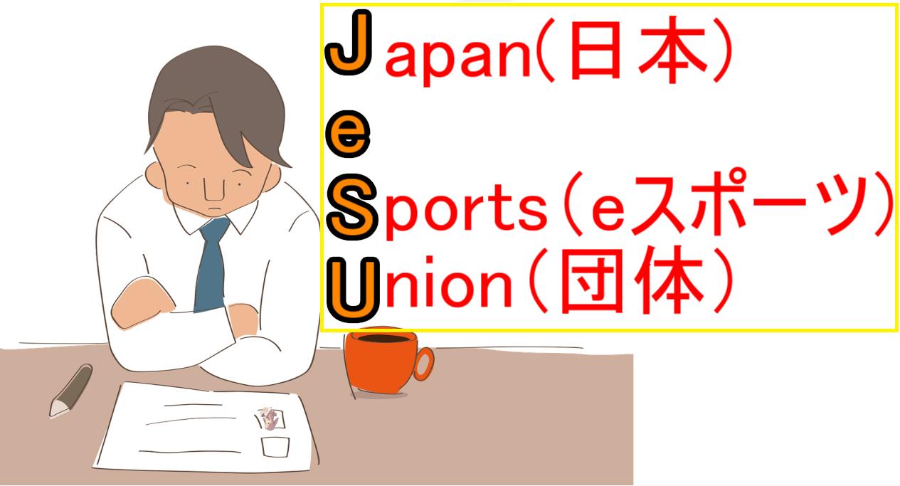 JeSU(一般社団法人日本eスポーツ連合)