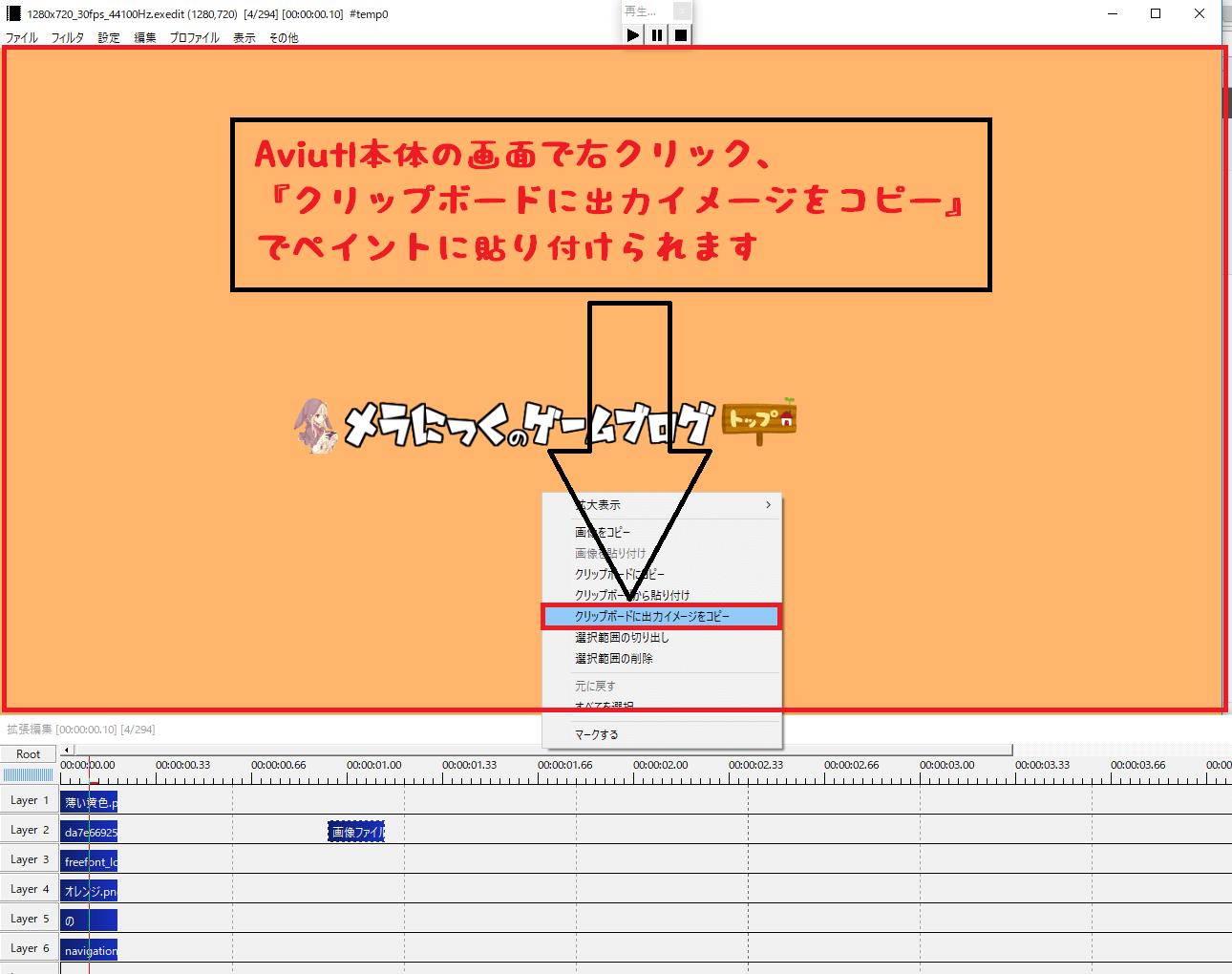 Aviutl画像ファイルのPNG保存
