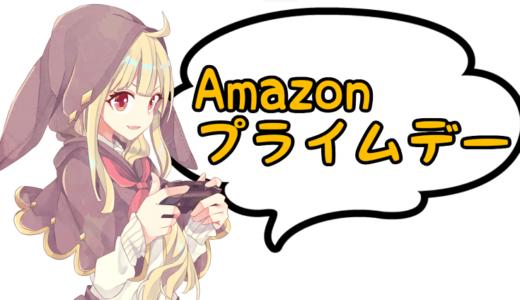 Amazonプライムデーは7月15・16日開催!おすすめ商品やサービスなど