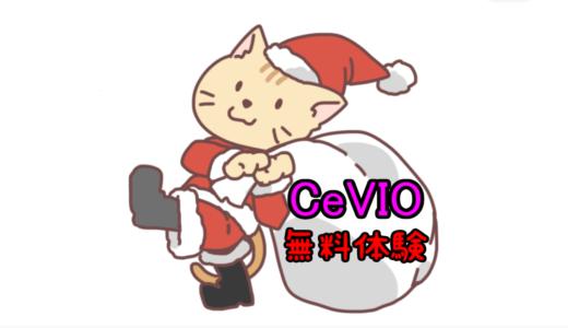 【CeVIOさとうささら】無料体験版のダウンロード方法と評価レビュー