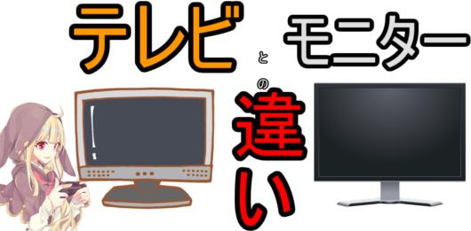 PS4向けのおすすめモニターの選び方!テレビとの違いは遅延に