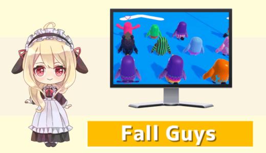 【PS4の8月フリプ】Fall Guys: Ultimate Knockoutはゲーム初心者でも楽しめる新感覚バトルロイヤル!