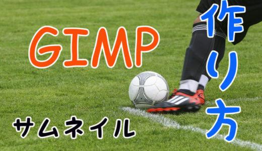 【GIMP】縁取り文字の作り方【サムネイル・アイキャッチ画像に】